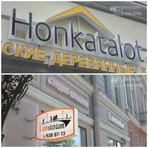 Изготовление, производство наружной рекламы, вывески в Санкт-Петербурге