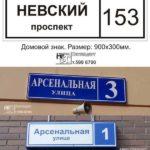 Адресная табличка, домовой знак, изготовление адресной таблички, табличка на дом, знаки адресации, адресные указатели, уличные таблички, изготовление адресных табличек на дом, табличка улица, табличка на частный дом