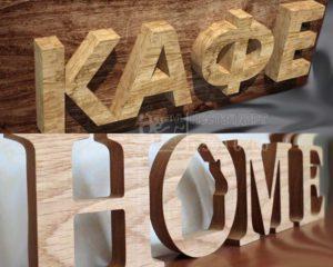 объемные буквы из дерева, деревянные буквы