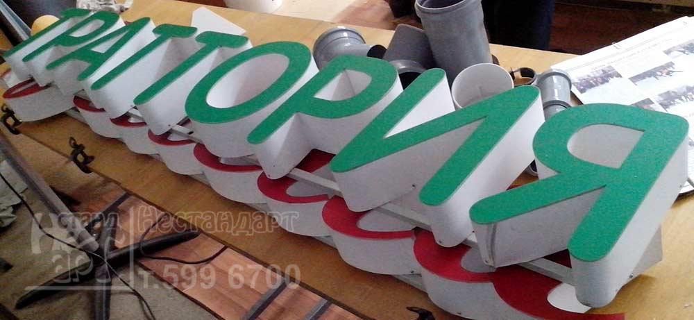объемные буквы траттория готовые на продажу