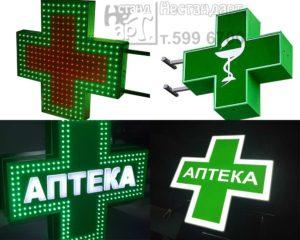 Аптечный крест консоль