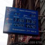 Световая консоль обмен валют для банка
