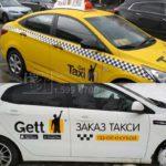 наклейки gett такси, брендирование такси, авто, оклейка такси