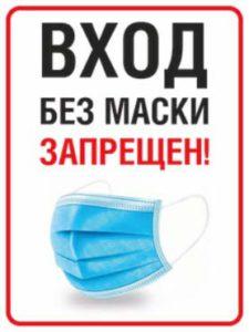 запрещающие таблички, табличка вход без масок запрещен